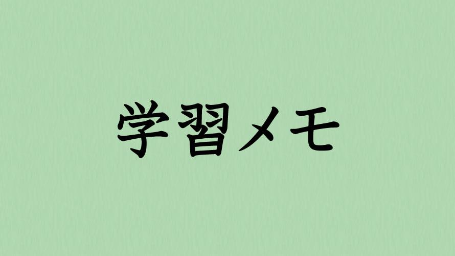 春休みもあと少し【小学1年生の学習メモ】