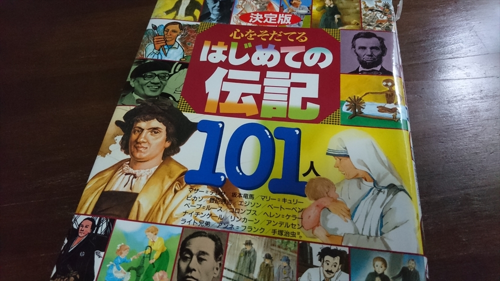 心をそだてるはじめての伝記101人【世界の偉人を幅広く知る】