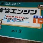 論理エンジン 小学生版 1年生【文章を論理的に読み解く練習】