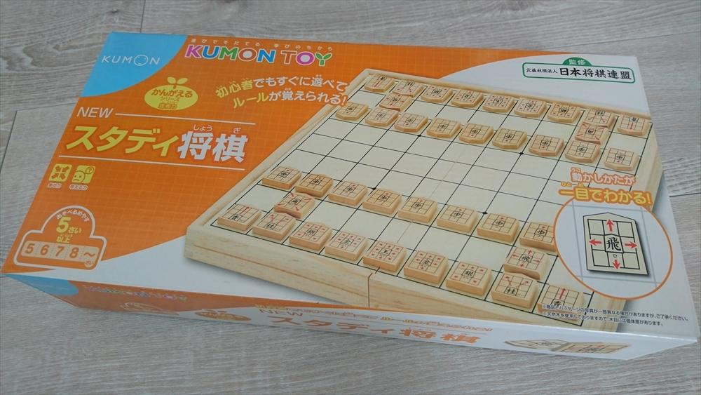 くもん出版NEWスタディ将棋