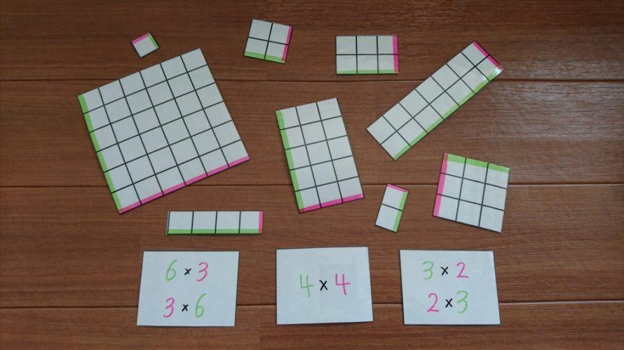 文系理科向上委員会「かけ算九九ゲーム」