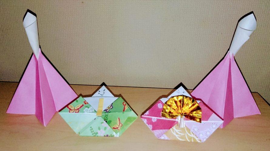 折り紙で作ったお雛様