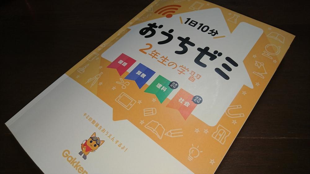 タブレット学習のメイン教材は学研おうちゼミに決定【小学1年生の学習メモ】