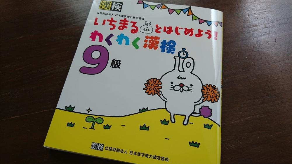 小学2年生の漢字練習【小学2年生の学習メモ】