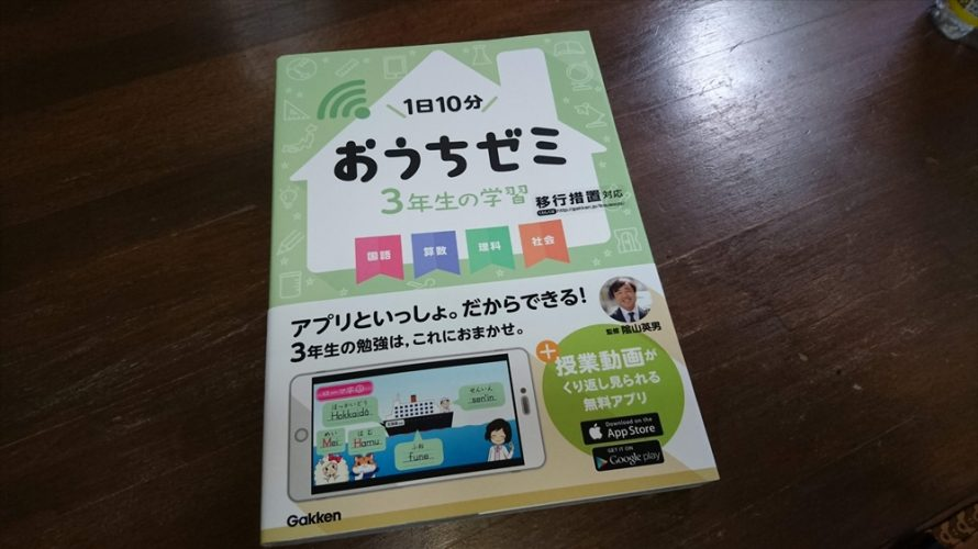 学研おうちゼミ3年生