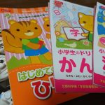 DAISOの100円ドリルと機関車トーマス【小学2年生の学習メモ】